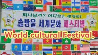 세계문화페스티벌, Korea elementary sch…