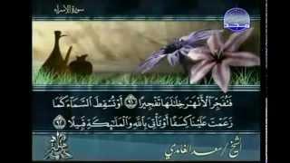 complete quran arabic juz 15 shaikh saad al ghamdi