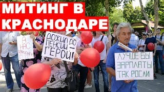 Краснодар. Митинг против пенсионной реформы.