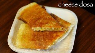 cheese dosa recipe | cheese masala dosa recipe | how to make cheese dosa