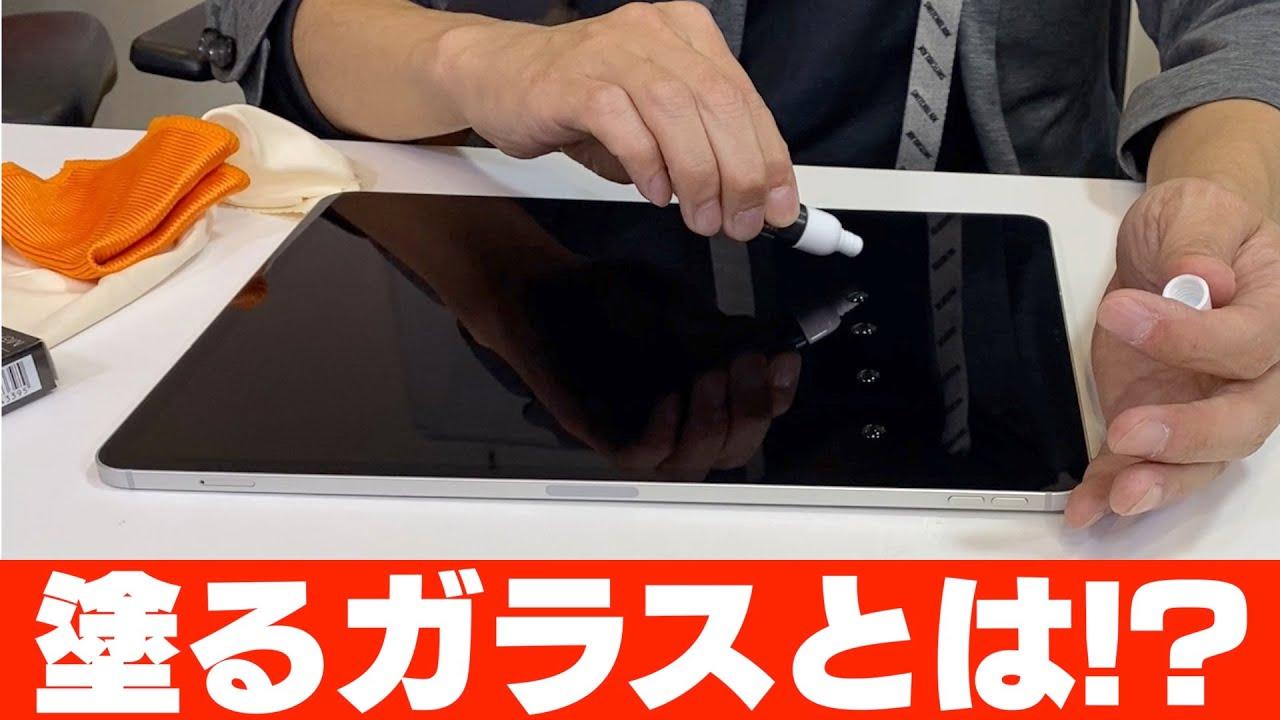 iPadにガラスを塗る!