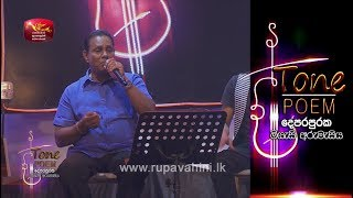 Amma Jeewana Uyan There @ Tone Poem with Chandrasena Hettiarachchi Thumbnail
