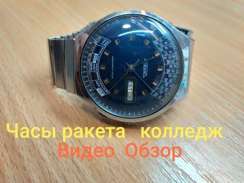 часы ракета колледж,вечный календарь,советского производства,ремонт продажа часов