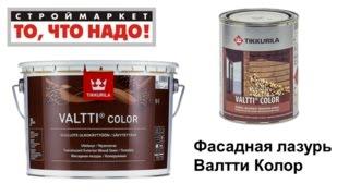 Валтти Колор фасадная лазурь для дерева - краска для дерева, краска по дереву для наружных работ(Строймаркет