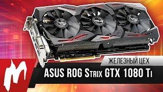 Идеальная видеокарта — ASUS ROG GTX 1080 Ti Strix OC Edition — Железный цех — Игромания