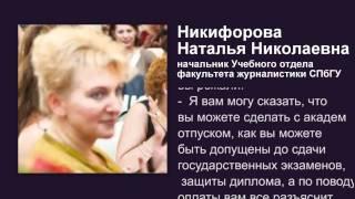 проблемы в СПбГУ