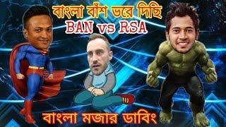 BAN vs RSA ICC World Cup 2019 After Match Bangla Funny Dubbing   Mashrafe,Du Plessis, Shakib,Mushfiq