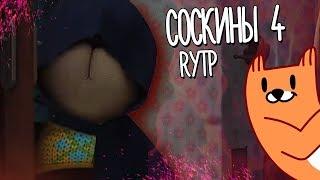 ЖОПА В ПЛАЩЕ - Соскины 4 ПУП/RYTP - Реакция на пуп