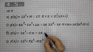 Упражнение 30.4. Алгебра 7 класс Мордкович А.Г.