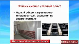 Что лучше  - радиаторы отопления или тёплый пол(, 2014-09-05T13:24:06.000Z)
