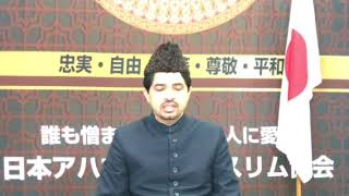 8th Ramadhan-ul-Mubarak 1439 Darsul Hadith @ The Japan Mosque ( Ramadhan & Patience)