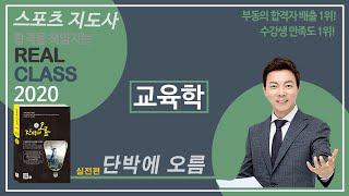 [샘플강의 ] 2020 스포츠지도사 단박에오름 실전편 - 스포츠교육학 1강