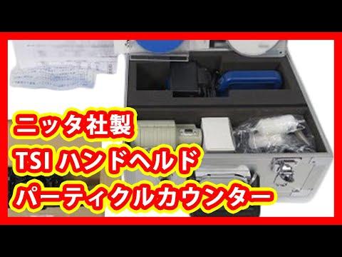 ニッタ社 TSI ハンドヘルドパーティクルカウンター 買取
