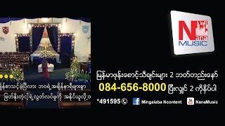 ပုံျပင္ေဟာင္း-Pone Pyin Haung