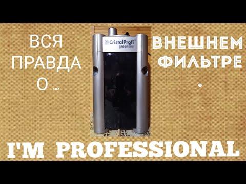 Внешний фильтр  JBL Cristal Profi E 901 . Что нужно знать !