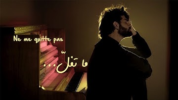 Mike Massy - Ne Me Quitte Pas (Ma Tfell)