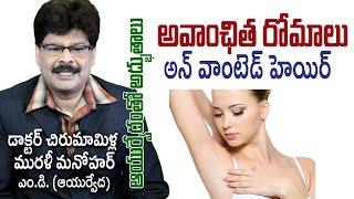 Unwanted Hair | అవాంఛిత రోమాలు | Ayurvedic Treatment | Dr. Murali Manohar Chirumamilla, M.D. (Ay)