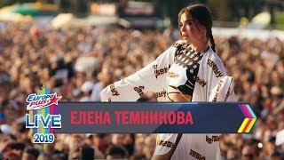 Download Europa Plus LIVE 2019: Елена Темникова Mp3 and Videos