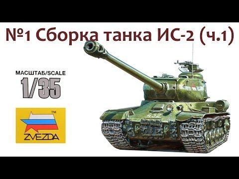 видео: СБОРНЫЕ МОДЕЛИ: Советский тяжелый танк ИС-2.  Сборка танка (ч.1)