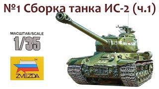 видео модели танков