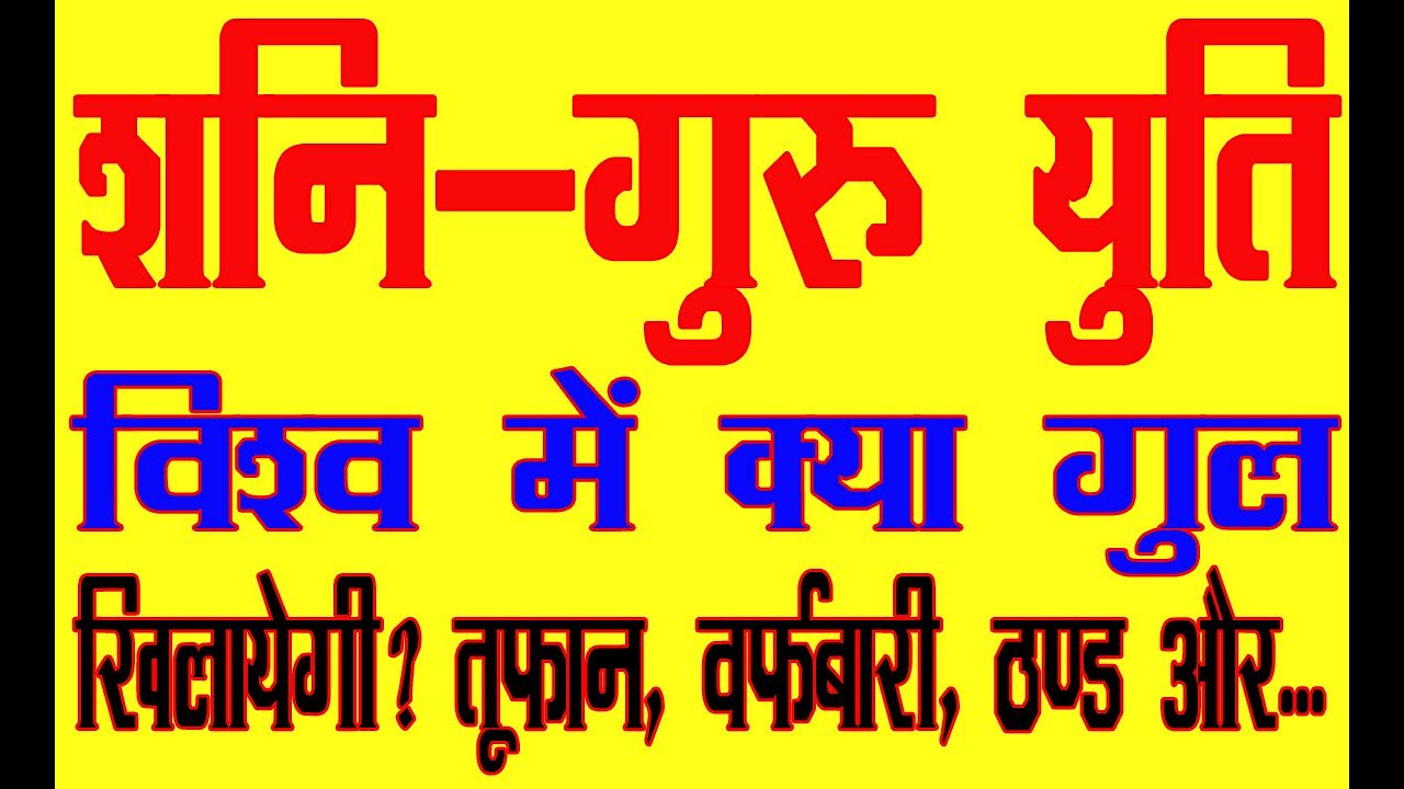 Conjunction of Jupiter-Saturn creates embarrassing results!!For kundali analysis whatsapp 6398746866