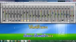เพลง ผัวเผลอเจอกัน Tong Karaoke