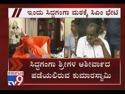 CM HD Kumaraswamy To Visit Siddaganga Mutt To Seek Blessing Of Seer