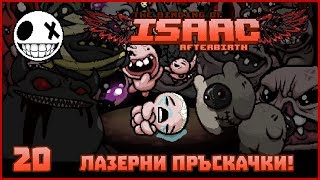 ЛАЗЕРНИ ПРЪСКАЧКИ! - The Binding of Isaac AFTERBIRTH+ #20