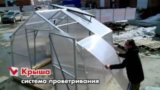 Видео обзор теплиц со съёмной крышей и системой проветривания. Уральская Усадьба гарантия качества!(, 2014-08-10T16:36:19.000Z)