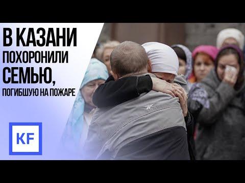 Прощание с многодетной семьей, погибшей на пожаре в Казани