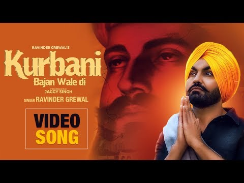 Kurbani Bajan Wale Di | Ravinder Grewal | Latest Punjabi Song 2018 | Tedi Pag Records