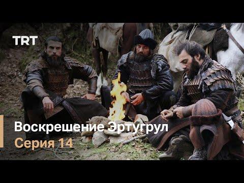 Воскрешение Эртугрул Сезон 1 Серия 14