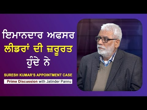 Prime Discussion With Jatinder Pannu #502_Suresh Kumar's Appointment Case.(14-FEB-2018)