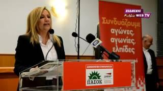 Μεγάλη συγκέντρωση με Γεννηματά στο Κιλκίς-Eidisis.gr webTV