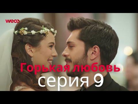 Горькая любовь - серия 9 - Видео онлайн