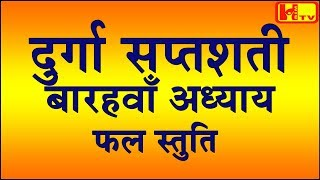 Video दुर्गा सप्तशती बारहवाँ अध्याय – सप्तशती पाठ फल स्तुति, DURGA SAPTASHATI - CHAPTER 12 download MP3, 3GP, MP4, WEBM, AVI, FLV April 2018