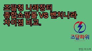 조달청 나라장터 종합쇼핑몰 VS 벤처나라 차이점 비교 …