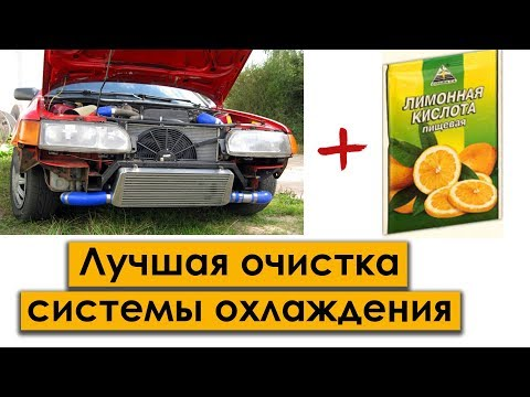 Лучший способ ПРОМЫТЬ СИСТЕМУ ОХЛАЖДЕНИЯ и радиатор (печку) - используй лимонную кислоту!