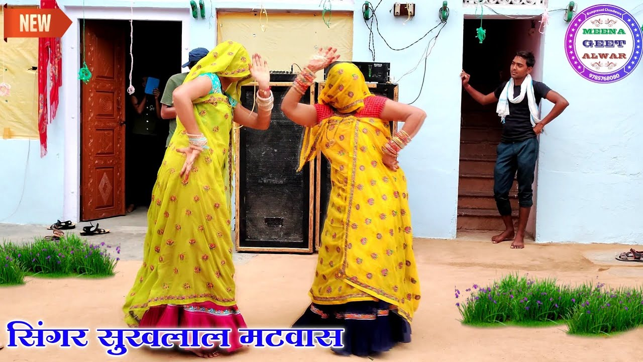 चुन्नी भिजगी तो शक होवगो पुछ रुमाल सू आसु #गायक_सुखलाल_मठवास एकदम ॥मनीषा मीणा अलवर ॥#meenawati2021