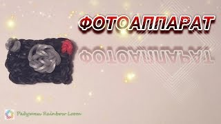Брелок ФОТОАППАРАТ из резинок Rainbow Loom/ PHOTO CAMERA LOOM/ Радужки Rainbow Loom