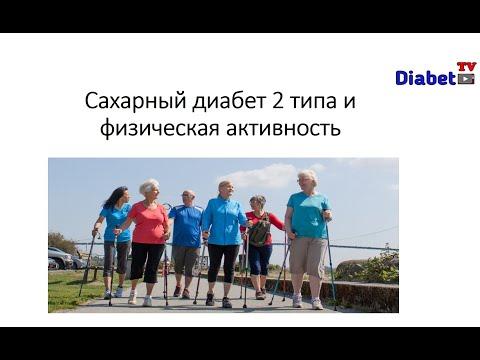 Физическая активность при сахарном диабете 2 типа