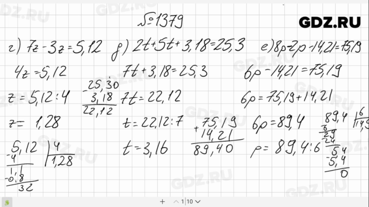 1379 математике гдз класса по 5