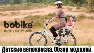 детское велокресло Bobike Exclusive Tour 1P обзор