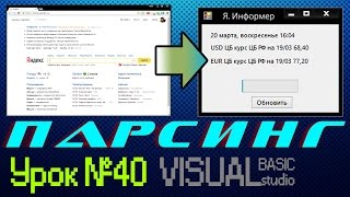 Урок #40 Visual Basic - Парсер сайта Яндекс VB.NET ►◄