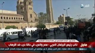 مختار نوح: أطالب الرئيس بتشكيل مجلس قومي لمكافحة الإرهاب .. فيديو