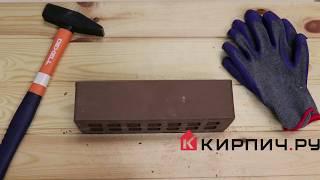 Обзор кирпич облицовочный коричневый евро гладкий М-175 ЖКЗ