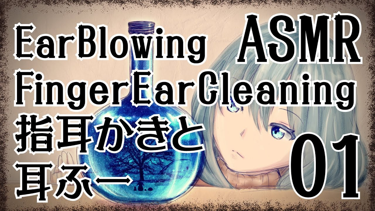 【ASMR】耳ふー+指耳かき音01 / FingerEarCleaning+EarBlowing #01【No Talking】