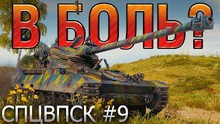 В БОЛЬ? СПЦВПСК №9. ТОЛЬКО БЛИЖНИЙ БОЙ, ТОЛЬКО ХАРДКОР! [World of Tanks]