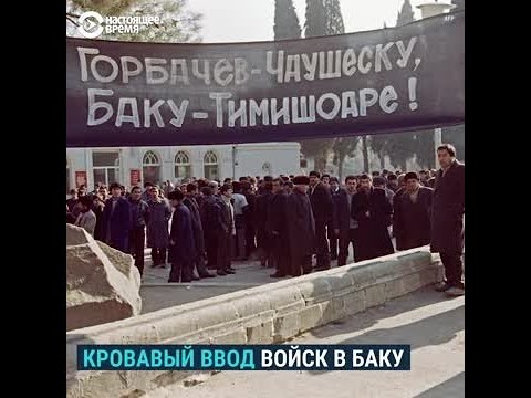 Советские танки вБаку: 30лет «черному январю» 1990-го