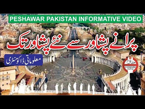 From Old Peshawar to New Peshawar Documentary in Urdu